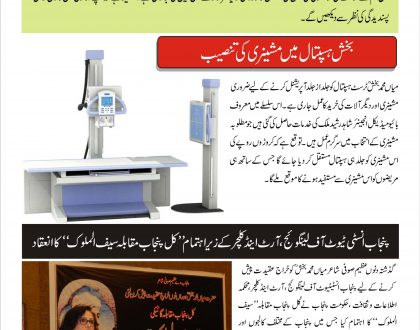 MACHINERY INSTALLATION IN MMBT HOSPITAL