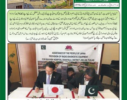 DONATION FROM GOVERMENT JAPAN
